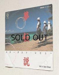 "EP/7""/Vinyl  カルピスCMソング  夢伝説  Back Street  スターダスト・レビュー  (1984)  WARNER BROTHERS"