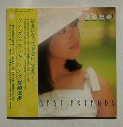 """画像1: LP/12""""/Vinyl  ウィズ・ベスト・フレンズ  岩崎宏美  (1977)  VICTOR"""