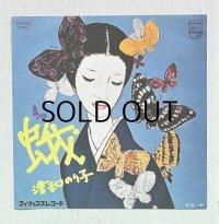 "EP/7""/Vinyl/Single  蛾/九十九里ぢびき唄  津和のり子  高沢圭一・画  (1976)  PHILIPS"