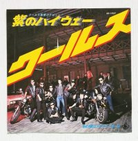 """EP/7""""/Vinyl/Single  紫のハイウェー/あの娘はステディーガール  クールス  (1975)  KING RECORDS"""