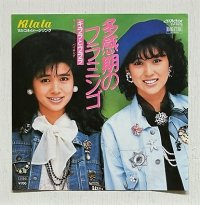 "EP/7""/Vinyl/Single  キリン ""Ki la la ""イメージソング  多感期のフラミンゴ/バイキング  キララとウララ  (1985)  Victor"