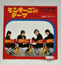 "EP/7""/Vinyl/Single  モンキーズのテーマ (theme from) THE MONKEES /  自由になりたい I WANNA BE FREE  (1967)  VICTOR"