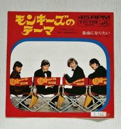 """画像1:  EP/7""""/Vinyl/Single  モンキーズのテーマ (theme from) THE MONKEES /  自由になりたい I WANNA BE FREE  (1967)  VICTOR"""
