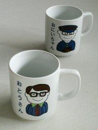 洸淋   セラミックマグカップ   おとうさん/ おにいちゃん   size: Φ7.7×H9 (cm)   各1個