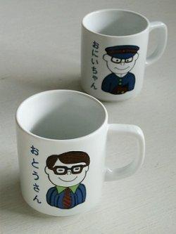 画像1: 洸淋   セラミックマグカップ   おとうさん/ おにいちゃん   size: Φ7.7×H9 (cm)   各1個