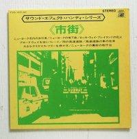 "EP/7""/Vinyl/Single  サウンド・エフェクト・ハンディ・シリーズ 《市街》  ニューヨーク市内の歩行者/地下鉄/花火/パレード/雨の高速道路 他   (1971)  AUDIO FIDELITY"