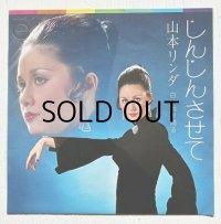 """EP/7""""/Vinyl  じんじんさせて  白い雨が降る  山本リンダ  (1972)  CANYON"""