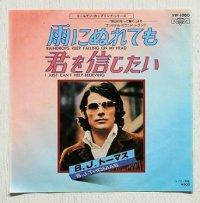 """EP/7""""/Vinyl  ゴールデン・カップリング・シリーズ  雨にぬれても/ 君を信じたい   B.J.トーマス  MUSiCOR  RECORDS"""