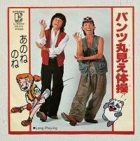 """EP/7""""/Vinyl/Single  パンツ丸見え体操/Long Playing  あのねのね (1979) elektra"""