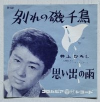 "EP/7""/Vinyl/Single  別れの磯千鳥/ 想い出の雨  井上ひろし 大橋節夫とハニー・アイランダース  (1961)  COLOMBIA RECORDS"