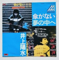 "EP/7""/Vinyl   A&Aヒットシリーズ  傘がない/夢の中へ  井上陽水  (1983)  polydor"