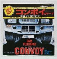 "EP/7""/Vinyl  a SAM PECKIMPAH film CONVOY  コンボイのテーマ/ デンジャラス・カーブ  音楽:U.S-CONVOYS(松任谷正隆、松原正樹、高水健司、林立夫、斉藤ノヴ、Jake H.Conception)  (1978)  PANAM"