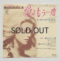 """EP/7""""/Vinyl/Single  フランス映画「愛よもう一度」オリジナル・サントラ盤   愛よもう一度  演奏:フランシス・レイ指揮オーケストラ  歌:フランソワーズ・アルディ 、ベティ・マルス  (1977)  WB RECORDS"""