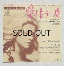 """画像1: EP/7""""/Vinyl/Single  フランス映画「愛よもう一度」オリジナル・サントラ盤   愛よもう一度  演奏:フランシス・レイ指揮オーケストラ  歌:フランソワーズ・アルディ 、ベティ・マルス  (1977)  WB RECORDS"""
