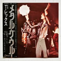 "EP/7""/Vinyl  メタル・グゥルー  レディー  T・レックス  (1972)  Odeon RECORDS"