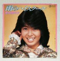 """EP/7""""/Vinyl/Single  雨のハイスクール/ワンサイデッド・ラブ  芳本美代子  松本隆、財津和夫、大村雅朗、宮城 伸一郎、佐藤準  (1985) TEICHIKU"""