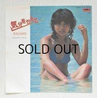 "EP/7""/Vinyl  気分をかえて/サマー・ブリーズ  香坂みゆき  (1981) polydor"