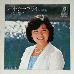 """画像1: EP/7""""/Vinyl/Single  レット・ミー・フライ/嘘ポーズ姿  作詞、作曲、歌 石川優子  編曲 大村雅朗、飛澤宏元   (1979) Radio City Records"""