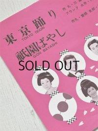 "EP/7""/Vinyl/Single  ""東京踊り/ 祇園ばやし""  フランク永井/市丸/三浦洸一/神楽坂浮子/曽根史郎/藤本二三代   (1966)  VICTOR"