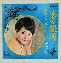 "EP/7""/Vinyl/Single  恋の銀河/涙かくして  金沢景子  水野礼子、白野隆一、川野真、司京子、山路進一   (1968)  Toshiba RECORDS"