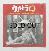 "EP/7""/Vinyl/Single ウルトラQ ""ウルトラQタイトル/大怪獣の歌/ウルトラマーチ""  唄:みすず児童合唱団  宮内国郎/東京一 (1978)  KING RECORDS"