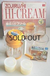 アイスクリーム手作りセット  ZOJIRUSHI HI -ICECREAM  象印 ハイアイスクリーム