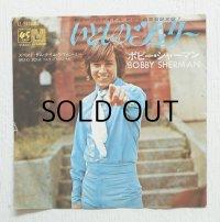 "LP/12""/Vinyl   ""いとしのジュリー/スぺンド・サム・タイム・ラヴィン・ミー""  ボビー・シャーマン   (1970)  METROMEDIA RECORDS"