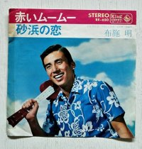 "EP/7""/Vinyl  赤いムームー/ 砂浜の恋  布施明/ オール・スター・レオン  水島哲/平尾昌晃/森岡賢一郎  (1967)  King RECORDS"