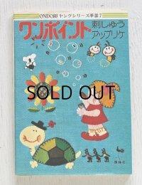 雄鶏社  ONDORI ヤングシリーズ手芸7  ワンポイント 刺しゅう アップリケ  昭和50年8月30日2版  (1975)