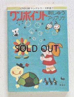 画像1: 雄鶏社  ONDORI ヤングシリーズ手芸7  ワンポイント 刺しゅう アップリケ  昭和50年8月30日2版  (1975)