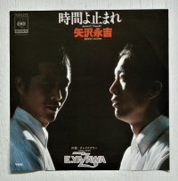 "EP/7""/Vinyl/Single  時間よ止まれ/ チャイナタウン  矢沢永吉  山川啓介  (1978)  CBS SONY"