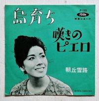 "EP/7""/Vinyl/Single   島育ち/嘆きのピエロ  朝丘雪路  有川邦彦/三界稔/長洲忠彦/野村俊夫/レイモンド服部  (1963)  Toshiba RECORDS"