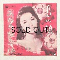 "EP/7""/Vinyl   島の娘/あなたなしでは  松尾和子 (1962)  VICTOR RECORDS"