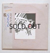 "LP/12""/Vinyl   センチメンタル物語  ジュンジュン  (1975)   KING Records  帯、歌詞カード付"