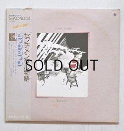 """画像1: LP/12""""/Vinyl   センチメンタル物語  ジュンジュン  (1975)   KING Records  帯、歌詞カード付"""