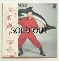 """LP/12""""/Vinyl  いろはにこんぺいとう  矢野顕子  (1977)  PHILIPS Records  帯付き、歌詞カードなし"""