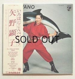 """画像1: LP/12""""/Vinyl  いろはにこんぺいとう  矢野顕子  (1977)  PHILIPS Records  帯付き、歌詞カードなし"""