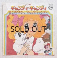 "EP/7""/Vinyl  テレビ漫画 キャンディ・キャンディ     ""あこがれのひと/がんばれキャンディ""  堀江美都子  丘灯至夫/渡辺丘夫/松山祐士 (1977)  COLOMBIA RECORDS"