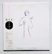 """LP/12""""/Vinyl  ヴィデオ・サウンド・トラック  カイエ  大貫妙子  ジャン・ムジー、坂本龍一、清水信之、清水靖晃  (1984)  dear heart records  帯、オリジナルスリーブ(ライナー)付"""
