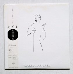"""画像1: LP/12""""/Vinyl  ヴィデオ・サウンド・トラック  カイエ  大貫妙子  ジャン・ムジー、坂本龍一、清水信之、清水靖晃  (1984)  dear heart records  帯、オリジナルスリーブ(ライナー)付"""