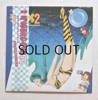 """LP/12""""/Vinyl   オリジナル・サウンドトラック  うる星やつら 2 ビューティフル・ドリーマー  歌: 小林泉美、 松谷祐子 P: 星 勝  (1984)  Kitty Records  帯、ライナー付"""