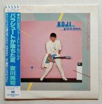 "12""/LP/Vinyle  パラシュートが落ちた夏  吉川晃司  (1984)  SMS  帯、歌詞カード、ポスター付"