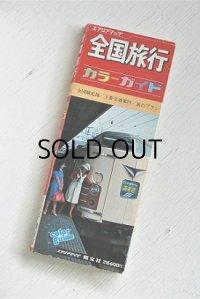 昭文社  エアリアマップ  全国旅行 カラーガイド  全国観光地/主要交通機関/ 旅のプラン  1984