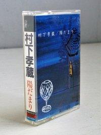Cassette/カセットテープ  陽だまり  村下孝蔵  (1987)  CBS SONY  歌詞カード付