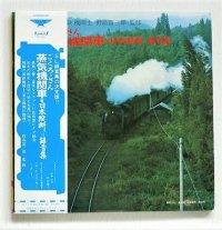 "LP/12""/Vinyl   SL録音集の決定版‼  ごくろうさん蒸気機関車= 日本縦断 録音集 2枚組  (1970)  KANKAI RECORDS  帯、ライナー、ポスター付"