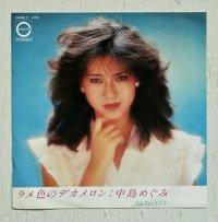 "EP/7""/Vinyl  ラメ色のデカメロン/EVE  中島めぐみ  阿久悠、小笠原寛(手使海 ユトロ)  (1981)  CANYON Records"