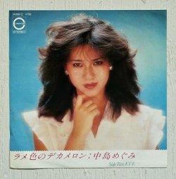 """画像1: EP/7""""/Vinyl  ラメ色のデカメロン/EVE  中島めぐみ  阿久悠、小笠原寛(手使海 ユトロ)  (1981)  CANYON Records"""