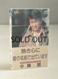 Cassette/カセットテープ  熱き心に/昔の名前で出ています  小林旭  阿久悠/大瀧詠一/前田憲男/星野哲郎/叶弦太/小杉仁三  (1992)  Polydor  楽譜/歌詞カード付