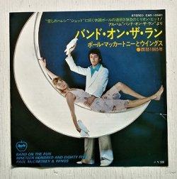 """画像1: EP/7""""/Vinyl  バンド・オン・ザ・ラン/西暦1985年  ポール・マッカートニー&ウイングス  (1974)  Apple"""