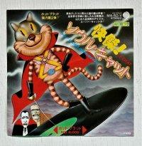 """EP/7""""/Vinyl  快傑!ソウル・ キャット (Le Chat)/快傑!ソウル・ キャット〜インストルメンタル  ホット・ブラッド   (1976)  CBS SONY"""